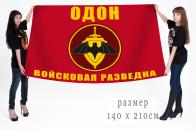 Большой флаг ОДОН
