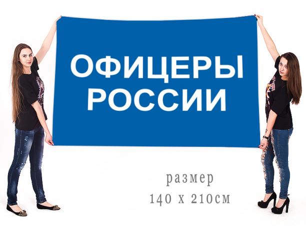 Большой флаг Офицеры России