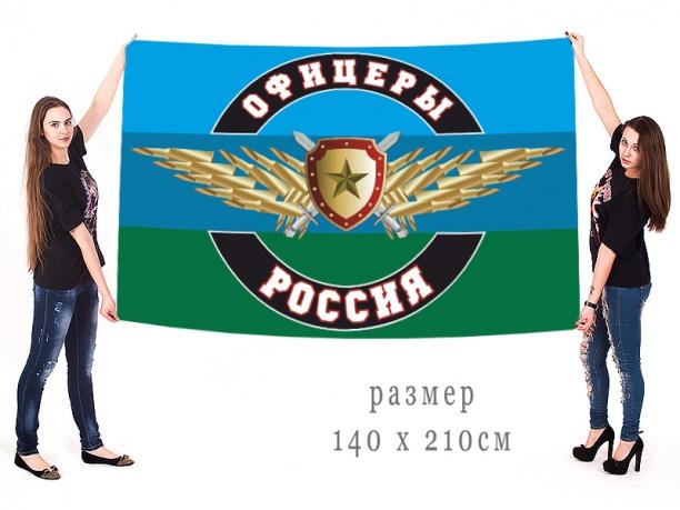 """Большой флаг """"Офицеры Россия"""""""