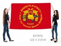 Большой флаг ОГСпН 12 Тульской дивизии ВВ МВД РФ