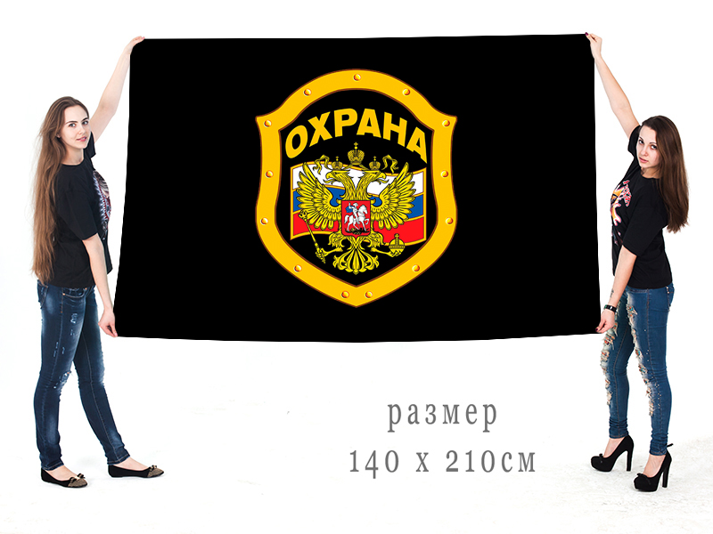 """Большой флаг """"Охрана"""""""