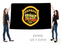 Большой флаг Охрана