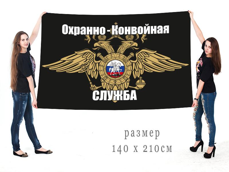 Большой флаг охранно-конвойной службы МВД
