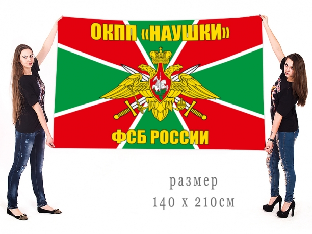 """Большой флаг ОКПП """"Наушки"""""""