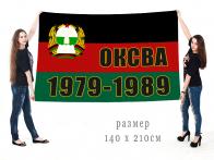 Большой флаг ОКСВА 1979-1989