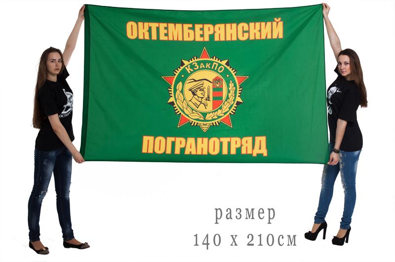 Большой флаг «Октемберянский пограничный отряд»