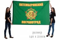 Флаг «Октемберянский пограничный отряд»