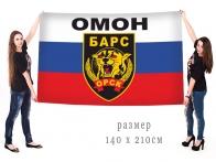 """Большой флаг ОМОН """"Барс"""""""
