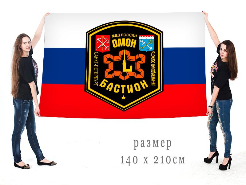 Большой флаг ОМОН Бастион