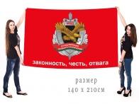 Большой флаг ОМОН МВД