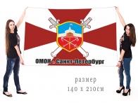 Большой флаг ОМОН Росгвардии по городу Санкт-Петербург