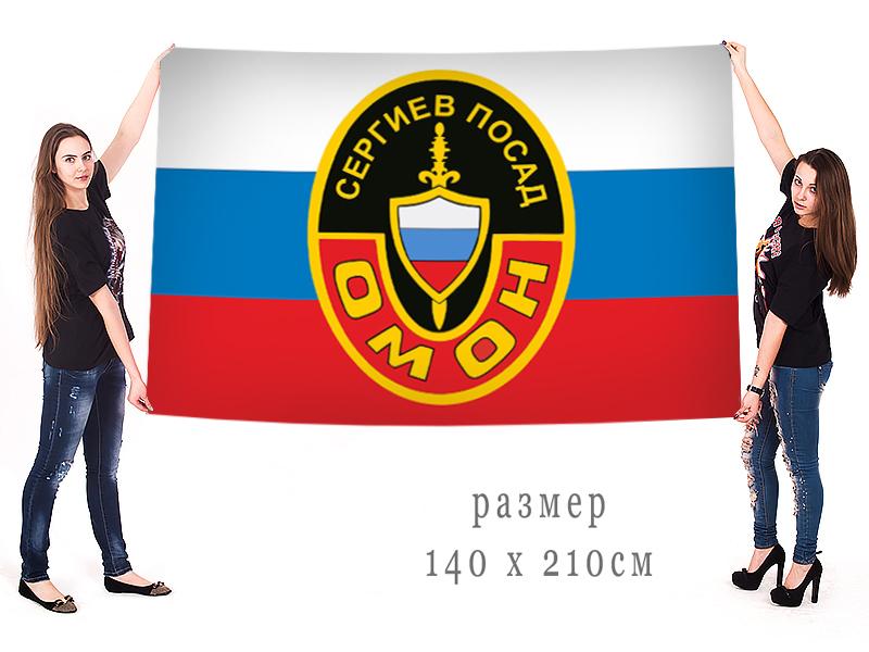 Большой флаг ОМОН Сергиев Посад