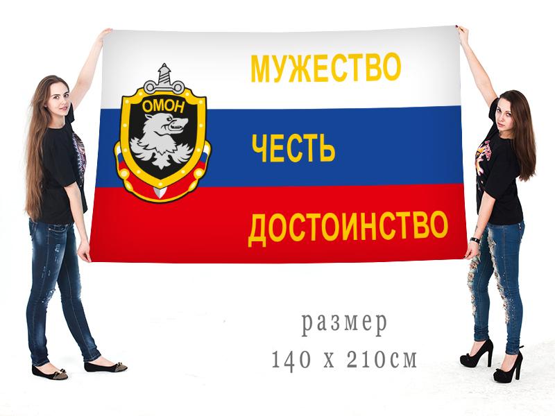 Большой флаг ОМОН