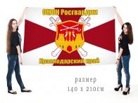 Большой флаг ОМОНа Росгвардии Краснодарского края