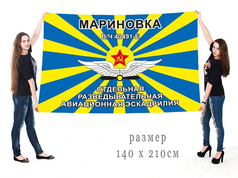 Большой флаг ОРАЭ Мариновка