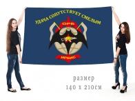 """Большой флаг ОРБ """"Ирбис"""""""