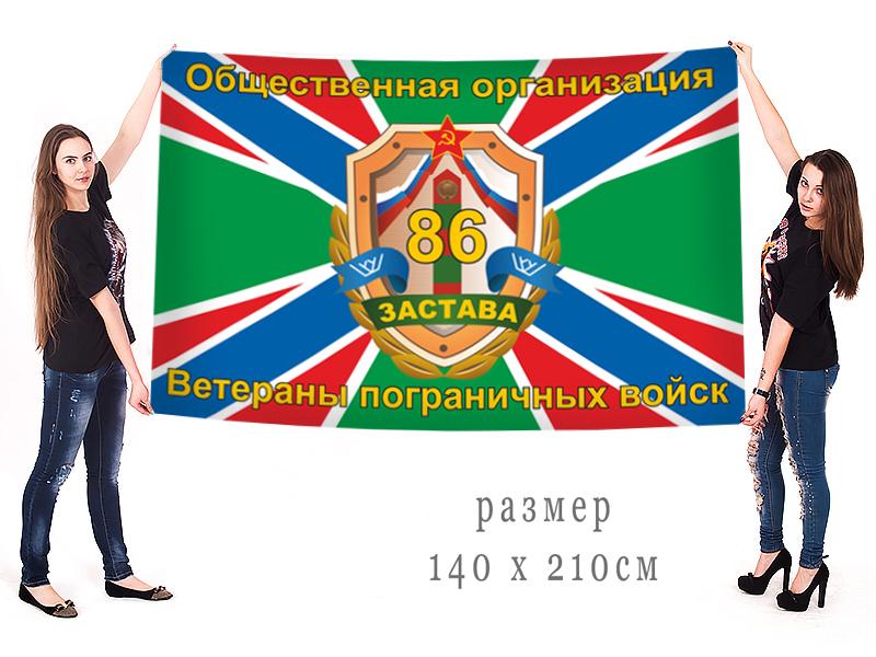 """Большой флаг организации ветеранов погранвойск """"86 застава"""""""