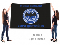 Большой флаг ОРСП Спецназа