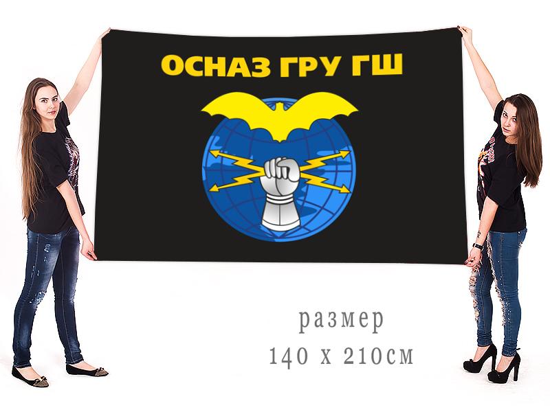 Большой флаг ОСНАЗ ГРУ ГШ Радиоразведка