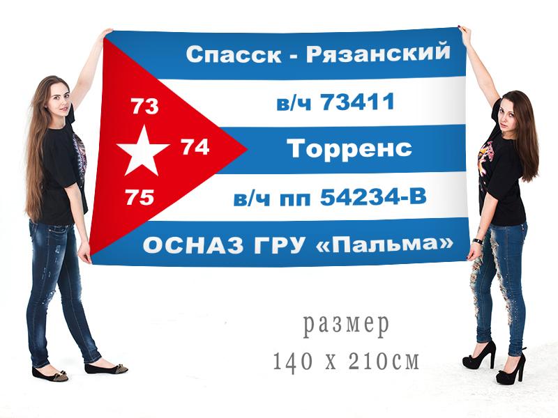 """Большой флаг ОСНАЗ ГРУ """"Пальма"""" на Кубе"""