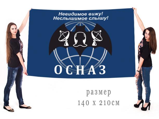 Большой флаг ОСНАЗа ГРУ