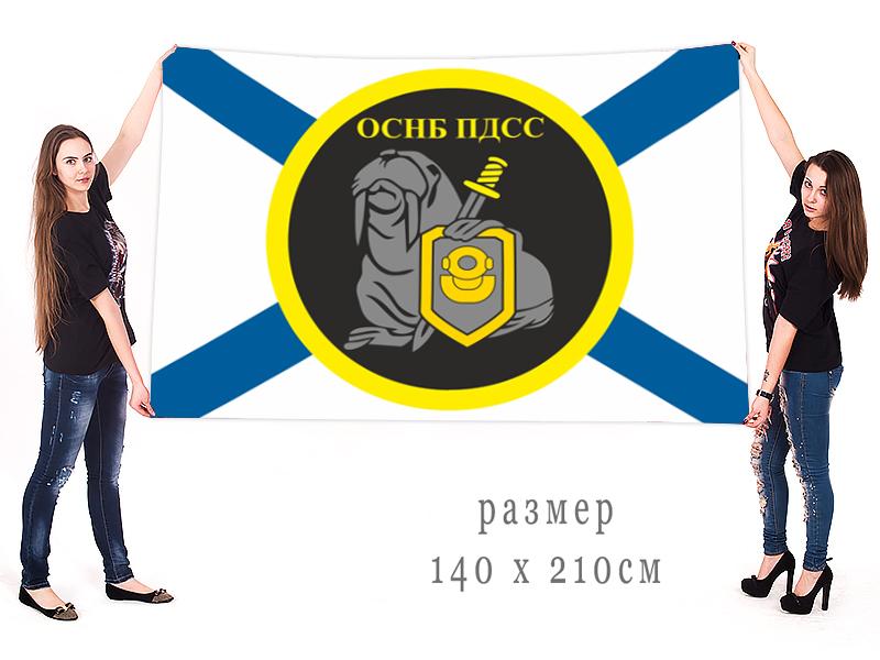 Большой флаг ОСНБ ПДСС с доставкой