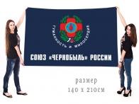 Большой флаг ОСОО «Союз «Чернобыль» России»