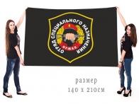 Большой флаг ОСпН Ермак