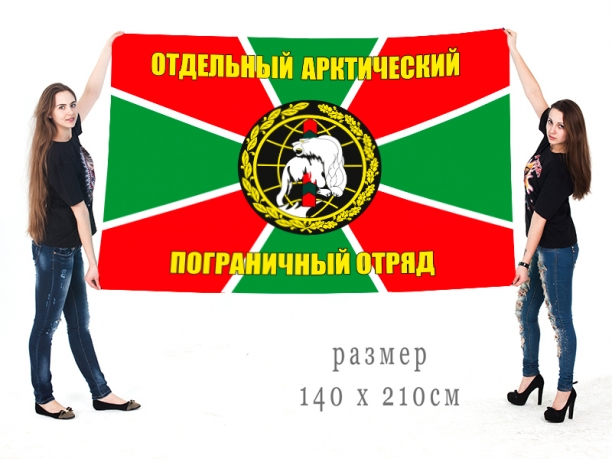 Большой флаг отдельного арктического пограничного отряда
