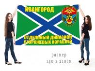 Большой флаг отдельного дивизиона ПСКР Ивангород