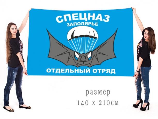 Большой флаг отдельного отряда Спецназа в Заполярье