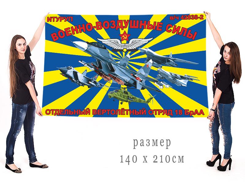 Большой флаг отдельного вертолётного отряда 18 Бр АА