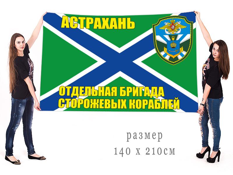 Двусторонний флаг ОБрСКр Астрахань