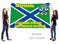 Большой флаг отдельной бригады сторожевых кораблей Астрахань