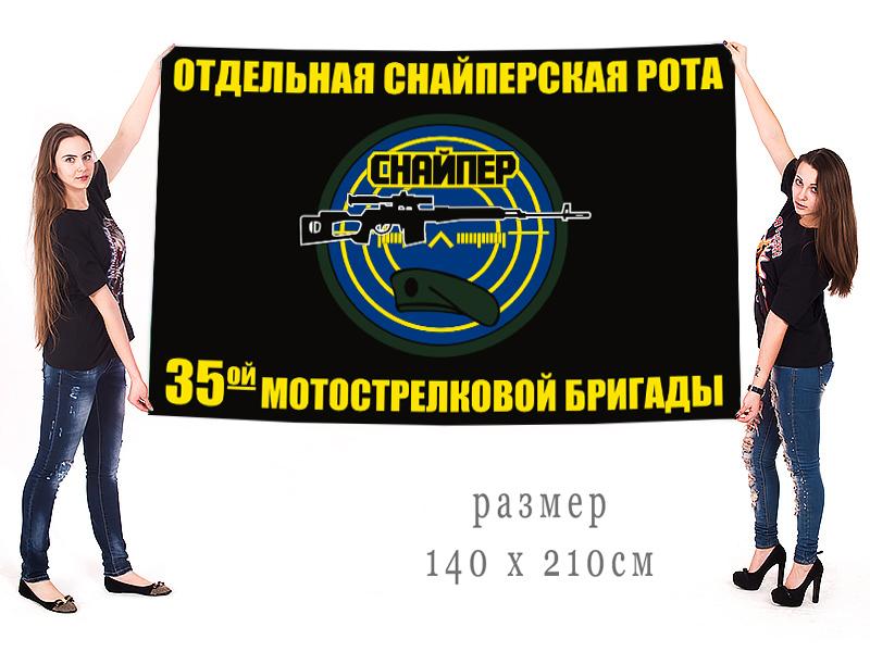 Большой флаг отдельной снайперской роты 35 МсБр