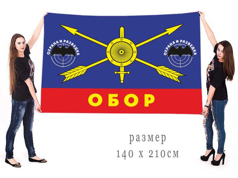 Большой флаг «Отдельный батальон охраны и разведки» РВСН
