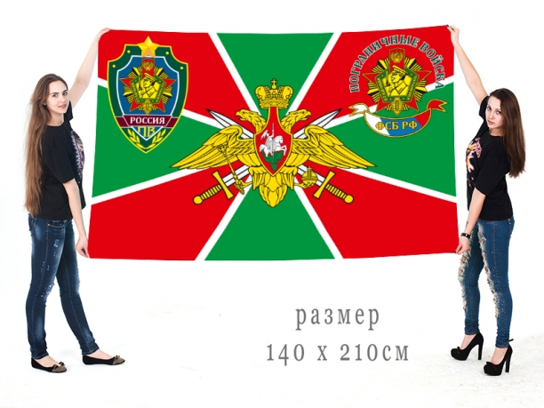 Большой флаг «Отличник Погранвойск» ПВ ФСБ России