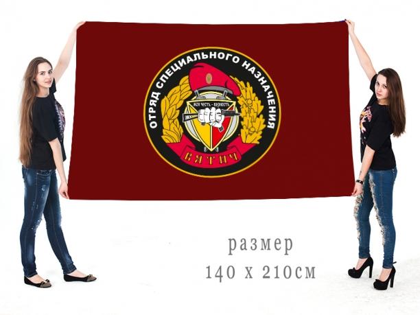 Большой флаг Отряд специального назначения Вятич