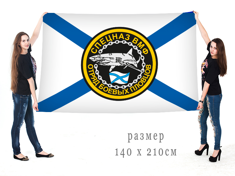Большой флаг отряда боевых пловцов спецназа Военно-морского флота