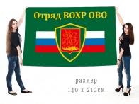 Большой флаг отряда ВОХР ОВО