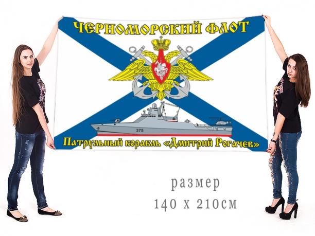"""Большой флаг патрульного корабля """"Дмитрий Рогачёв"""""""