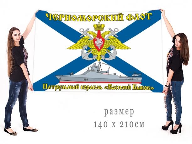 """Большой флаг патрульного корабля """"Василий Быков"""""""