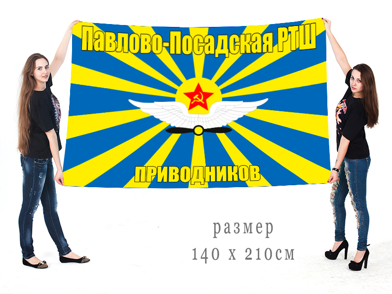 Большой флаг Павлово-Посадской радиотехнической школы приводников