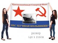 Большой флаг ПБС ПЛ Иван Колышкин КСФ