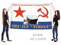 Большой флаг ПБС ПЛ Тобол КСФ