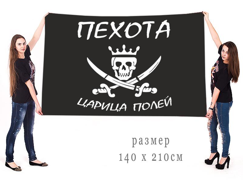 Большой флаг Пехота - царица полей