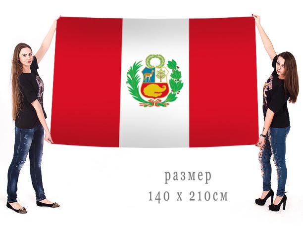 Большой флаг Перу