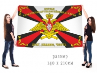 Большой флаг первой реактивной артиллерийской батареи