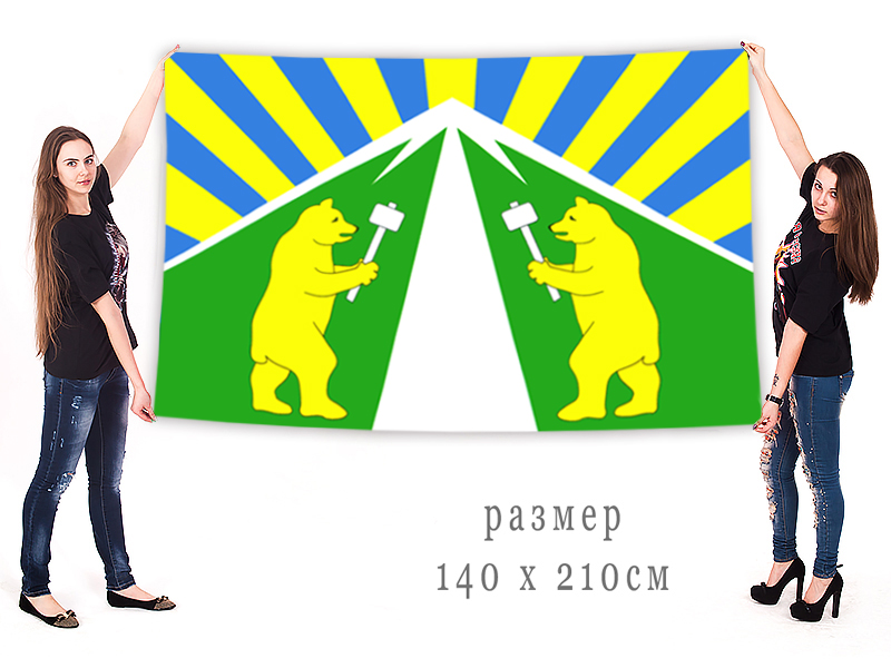 Большой флаг пгт Горный