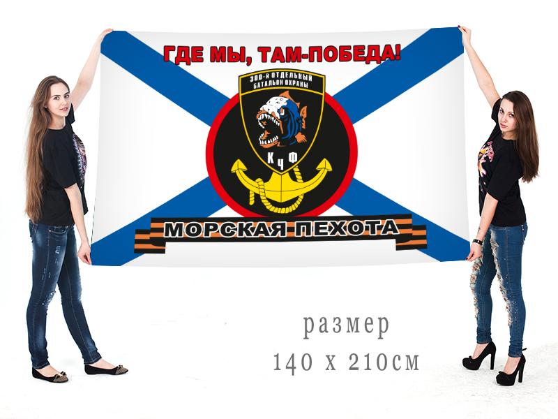 Большой флаг «Пираньи» 300 отдельного батальона охраны МП ЧФ